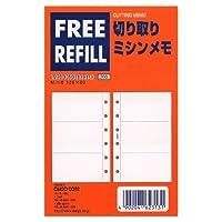 ミニ6穴サイズ 切り取りミシンメモ(FREE REFILL)システム手帳リフィル L2313