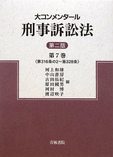 大コンメンタール刑事訴訟法〈第7巻〉第316条の2~第328条