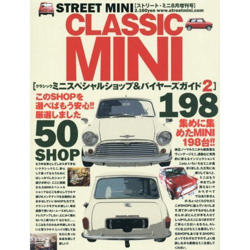 MINIスペシャルショップ&バイヤーズガイド Vol.2 2017年 08 月号 [雑誌]: STREET MINI 増刊