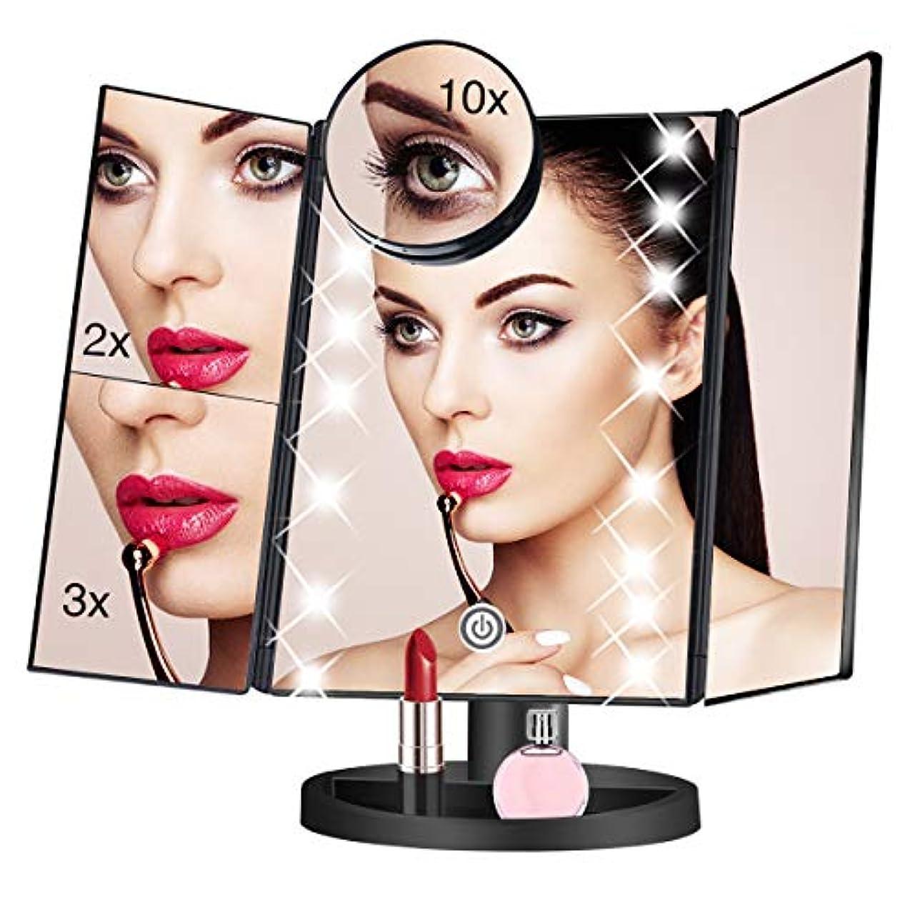 化粧鏡 三面鏡 鏡 卓上 LED付き 折りたたみ式 10倍拡大鏡付き 明るさ調節 180度回転 USB/単三電池給電 (化粧鏡)