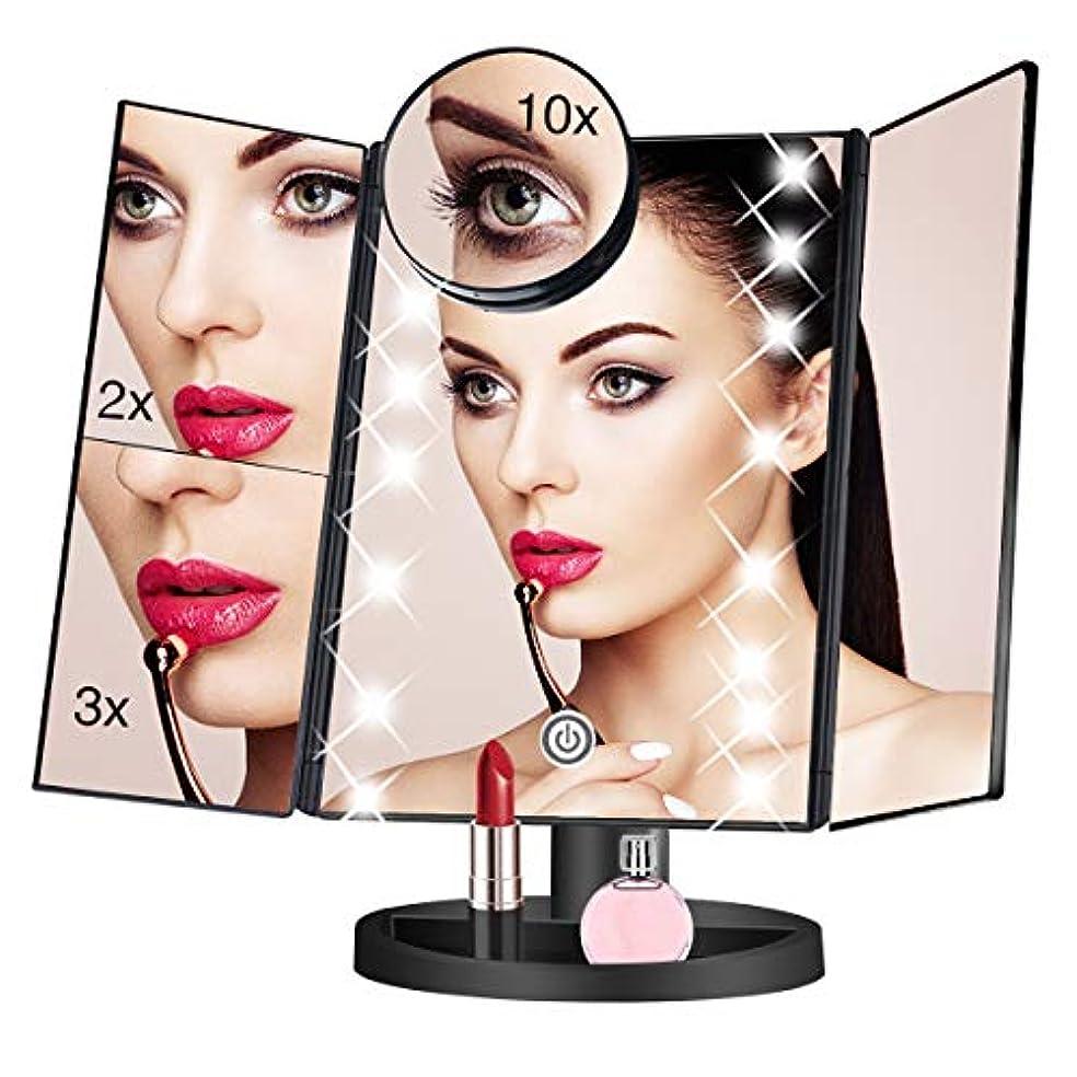 アラームスラッシュゴージャス化粧鏡 三面鏡 鏡 卓上 LED付き 折りたたみ式 10倍拡大鏡付き 明るさ調節 180度回転 USB/単三電池給電 (化粧鏡)