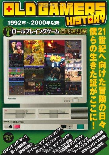 OLD GAMERS HISTORY Vol.4 ロールプレイングゲーム百花繚乱編