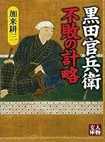 黒田官兵衛 不敗の計略 (人物文庫)