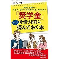 「奨学金」を借りる前にゼッタイ読んでおく本 (青春新書プレイブックス)