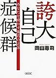 誇大自己症候群 あなたを脅かす暴君の正体 (朝日文庫)