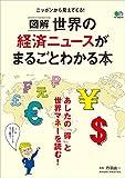 図解 世界の経済ニュースがまるごとわかる本[雑誌] エイムック