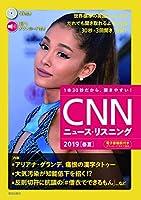 [音声&電子書籍版付き]CNNニュース・リスニング 2019[春夏]
