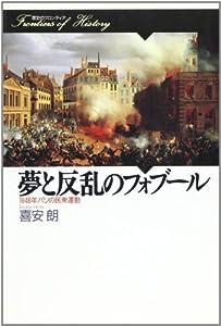 夢と反乱のフォブール―1848年パリの民衆運動 (歴史のフロンティア)
