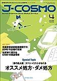 J-COSMO (ジェイ・コスモ) Vol.2 No.2