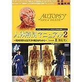 『人体解剖マニュアル2-2 -腫瘍/ガン-』~死因を探れば長生きの秘訣がわかる!~ [DVD]