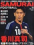 SAMURAI FOOTBALL VOL.11(ゴング格闘技2013年10月号増刊)