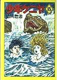少年ケニヤ (15) (角川文庫 (5577))