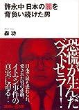 許永中 日本の闇を背負い続けた男 (講談社+α文庫)