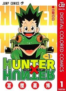 HUNTER×HUNTER カラー版 1巻 表紙画像