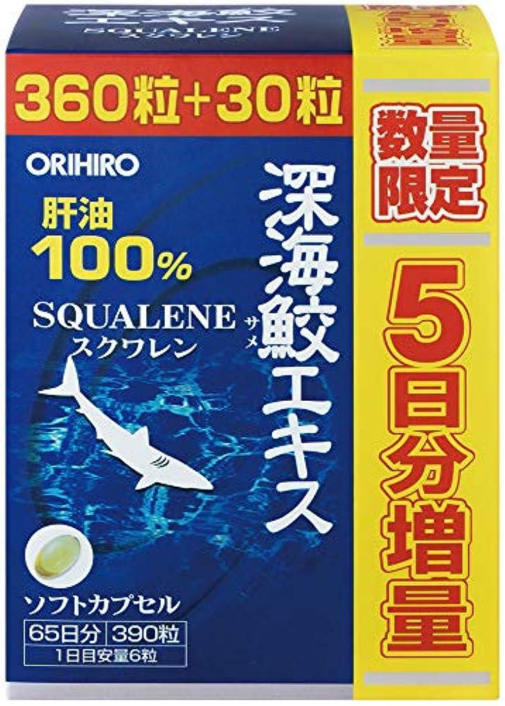 統合するバイオリニスト持続的オリヒロ 深海ザメエキスカプセル徳用増量 390粒