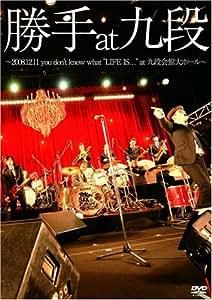"""勝手 at 九段~2008.12.11 you don't know what """"LIFE IS..."""" at 九段会館大ホール~ [DVD]"""