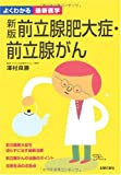 前立腺肥大症・前立腺がん (よくわかる最新医学)