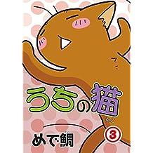 うちの猫 3 (ペット宣言)