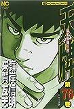 天牌 (76) (ニチブンコミックス)