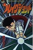 ブレイクショット 4 (少年マガジンコミックス)