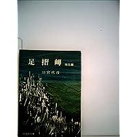 足摺岬 (1967年) (旺文社文庫)