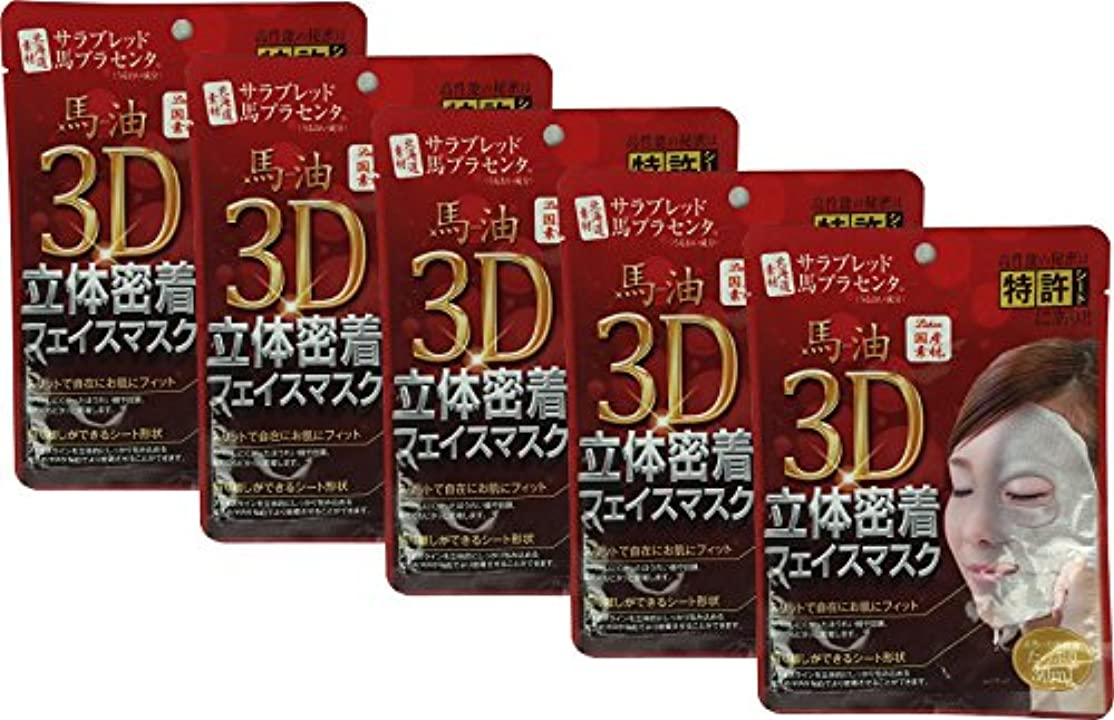 奨学金忌まわしい等価リシャン 馬油3D立体密着フェイスマスク無香料 (美容液30ml×5枚入り)