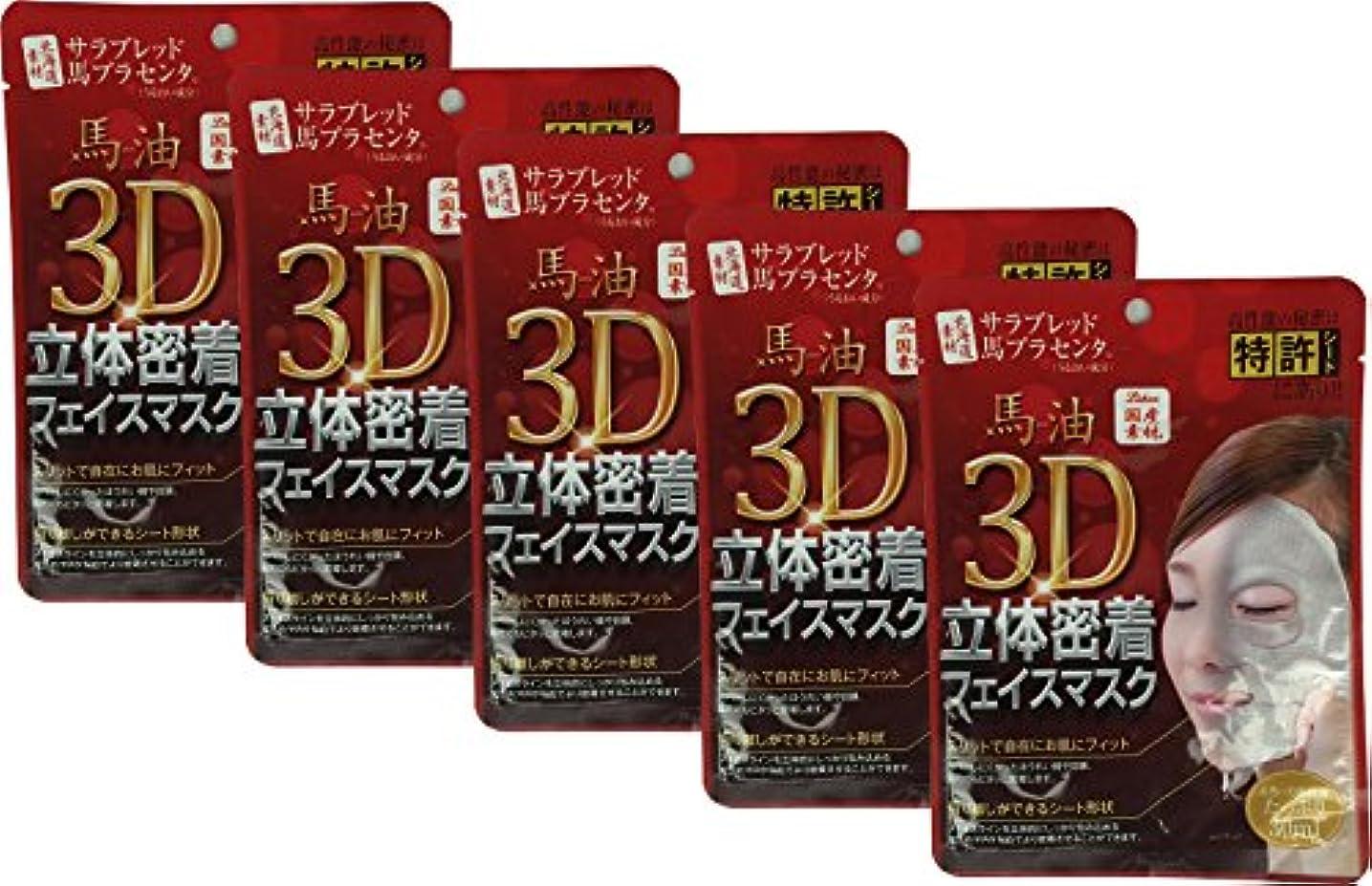 不屈観光に行く残り物リシャン 馬油3D立体密着フェイスマスク無香料 (美容液30ml×5枚入り)