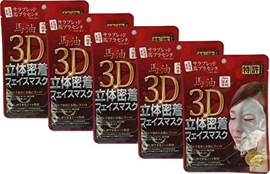 ラッカス王室弁護人リシャン 馬油3D立体密着フェイスマスク無香料 (美容液30ml×5枚入り)