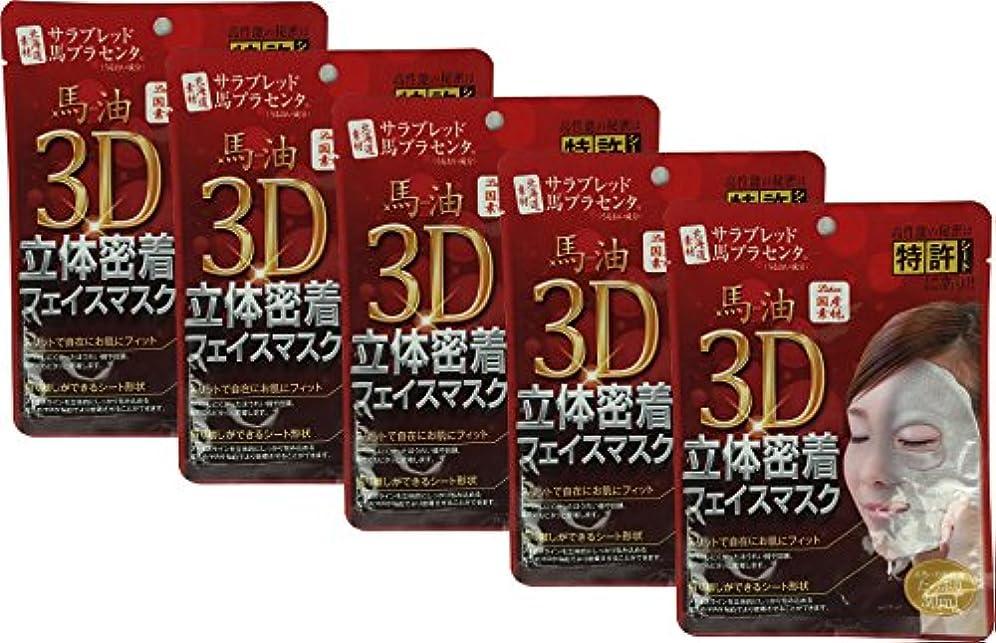 言語学ピッチ想定リシャン 馬油3D立体密着フェイスマスク無香料 (美容液30ml×5枚入り)