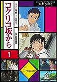 フィルム・コミック コクリコ坂から / アニメージュ編集部 のシリーズ情報を見る