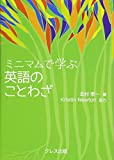 ミニマムで学ぶ 英語のことわざ (ミニマムで学ぶことわざシリーズ)