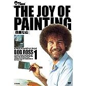 ボブ・ロス THE JOY OF PAINTING1 荘厳な山 [DVD]
