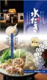 ★10袋セット★ 博多華味鳥 水たきスープ 600g×10袋セット