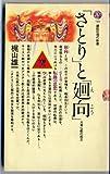 「さとり」と「廻向」―大乗仏教の成立 (講談社現代新書 (711))