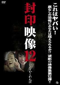 封印映像 12 [DVD]