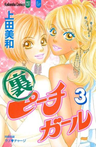 裏ピーチガール 第01-03巻
