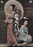 なみだ川[DVD]