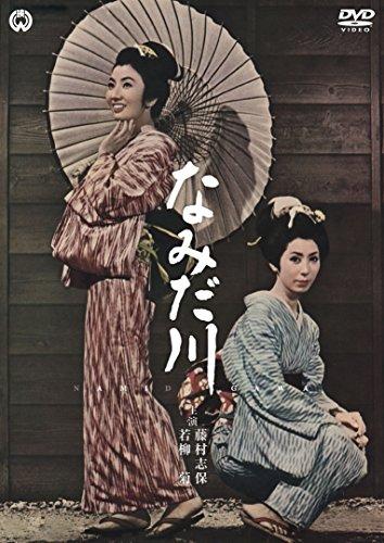 なみだ川 [DVD]
