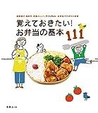 覚えておきたい!お弁当の基本111 覚えておきたいシリーズ (別冊ESSE)