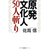 原発文化人50人斬り