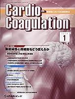 CardioーCoagulation Vol.4 No.4(2018―循環器における抗凝固療法 特集:無症候性心房細動をどう捉えるか