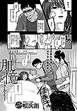 肌憶 -きおく- (comicアンスリウム)