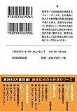 警視庁監察官Q メモリーズ (朝日文庫) 画像