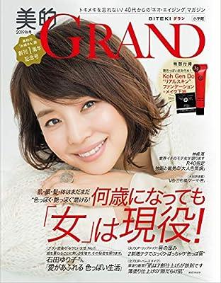 美的GRAND(グラン) 2019 秋号 [雑誌]