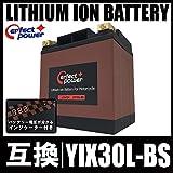 PERFECT POWER リチウムイオンバッテリー LFP30L-BS 互換 ユアサ YIX30L-BS ハーレー 66010-97A 66010-97B 66010-97C FLHT FLHTC FLHTCU エレクトラグライド ウルトラクラシックエレクトラグライド (LFP30L-BS)