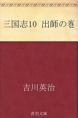 三国志 10 出師の巻の詳細を見る
