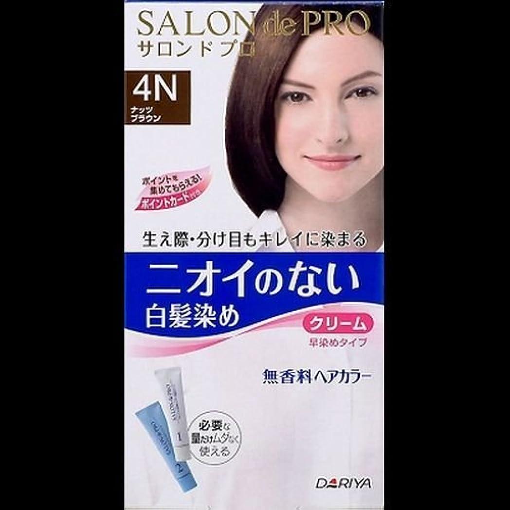 注意横粘り強い【まとめ買い】サロンドプロ無香料ヘアカラー早染めクリーム4N ×2セット