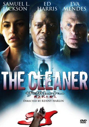 ザ・クリーナー 消された殺人 [DVD]の詳細を見る