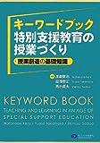 キーワードブック特別支援教育の授業づくり―授業創造の基礎知識