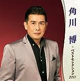 角川博 ベストセレクション2011